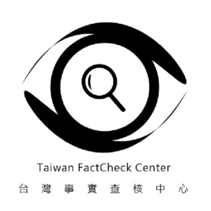 Logo_Taiwan FactCheck Center