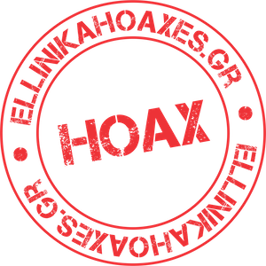 Ellinika Hoaxes 300